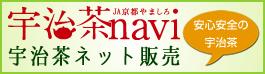 宇治茶NAVI