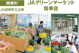 JAグリーンマーケット精華店