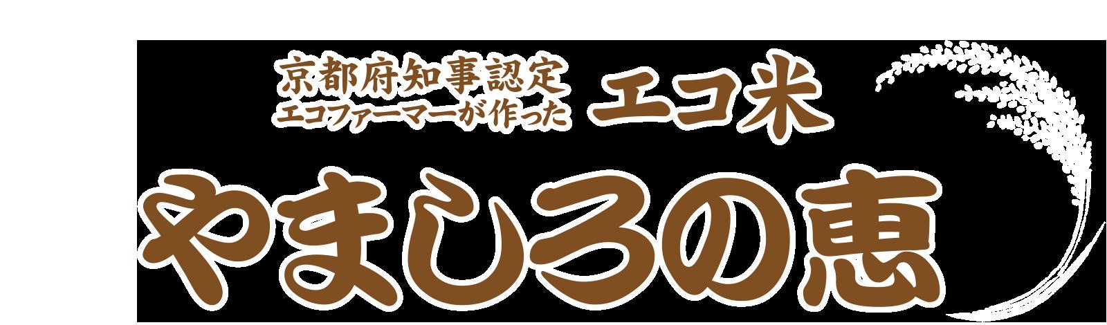 京都府知事認定・エコファーマーが作ったエコ米「やましろの恵」